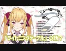 Speaking about Vtuber reply early, nostalgic the Cables Takamiya Rion