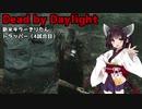 【Dead_by_Daylight】新米キラーきりたんがトラッパーを使っ...