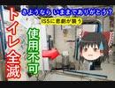 【ゆっくり解説】国際宇宙ステーションのトイレが全滅! 宇宙飛行士はどこでトイレをするのか ジェミニの悲劇がISSを襲う? 記事をもとに解説します