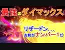 【ポケモン剣盾】ベテラントレーナーとエアプ勢のランクバトル【part3】