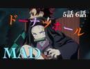 【MAD】鬼滅の刃×ドーナツホール アニメ5話6話 歌詞無し