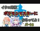 【ポケモン剣盾】イタコ姉様、ポケモンマスターになるってよ!第2話【VOICEROID実況プレイ】