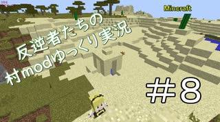 【Minecraft】反逆者たちの村Modゆっくり実況#VIII
