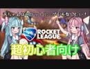 【RocketLeague】茜ちゃんはロケットリーグを布教したい!【VOICEROID実況】