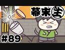 [会員専用]幕末生 第89回(バイクゲーム&西郷が怒った話)