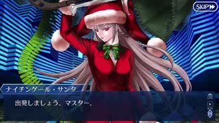 Fate/Grand Orderを実況プレイ クリスマス