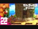 不思議な島での新たな冒険#22【ゼルダの伝説 夢をみる島実況】