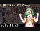 日刊トップテン!VOCALOID&something【日刊ぼかさん2019.11.26】