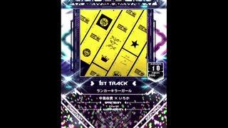 【SDVX】ランカーキラーガール【MXM】