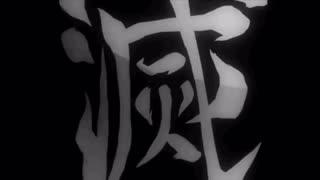 【MAD】鬼滅の刃×偽物勇者