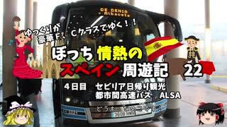 【ゆっくり】スペイン周遊記 22 スペイン高速バス ALSAでセビリアへ