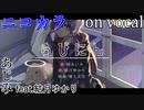 【ニコカラ】らびにん【on vocal】