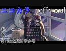 【ニコカラ】らびにん【off vocal】