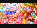 【VOICEROID実況】キャンディーパニック#1 VSゆかり編
