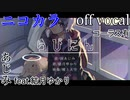 【ニコカラ】らびにん【off vocal】コーラス有