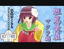 【第11回東方ニコ童祭Exあとのまつり】落語『粗忽長屋』マクラ編【今となっては見ないもの】