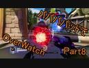 【ゆっくり実況プレイ】パパパパッドでOverWatch part8【PS4】