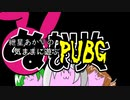 【VOICEROID】紲星あかりの気ままに遊ぶPUBGその6!