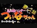 【VOICEROID劇場】鬼っ娘ハンター☆ついなちゃん②【東北きりたん】