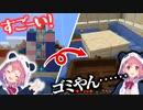 笹木咲「え、これ椎名が作ったん?すごーい!」→「ゴミやんこれ……」【Minecraft】