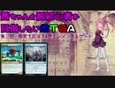 【MTGA】茜ちゃんと脱初心者を目指したいMTGA 第三回UC以下エレメンタルゲート編【ボイロ実況】