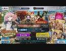 【Fate/Grand Order】剣アストルフォお迎えしたい【これはとある生主の悲劇】