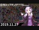 日刊トップテン!VOCALOID&something【日刊ぼかさん2019.11.27】