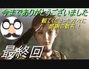 【実況】美女と野獣とゾンビと【バイオハザード0】Part27(最終回)