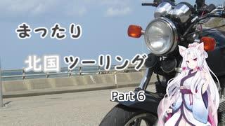 【東北イタコ車載】 まったり北国ツーリング Part6