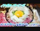 【ASMR】イケボのイケメンが和洋折衷な海鮮丼作ってみた!