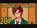 頑張る社会人のための【STARDEW VALLEY】プレイ動画207回