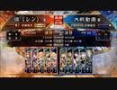 【会話付き】大チルの三国志大戦【その23(覇者)/EX】
