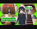 【聖地巡礼】映画 けいおん! 第5部 表紙は中野 梓!(Azusa Nakano)【けいおん!シリーズ#9】