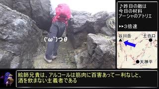 【RTA リアル登山アタック】谷川岳 02:54:23
