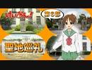 【聖地巡礼】映画 けいおん! 第6部 表紙は平沢 憂!(Ui Hirasawa)【けいおん!シリーズ#10】