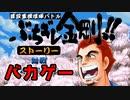 【TAP】建設重機喧嘩バトル ぶちギレ金剛!!  Part.1