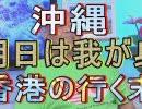 【沖縄の声】明日は我が身!香港の行く末/これでいいのか?沖縄観光/時代と共に変わる健康の常識[桜R1/11/28]