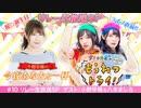 【無料動画】#10(前半) コラボ放送SP!! ゲスト:小野早稀&八木ましろ
