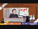【現実】虎ノ門ニュースVSモーニングショー。テレビから「広告」がなくなる日とネット広告の仕組み みやわきチャンネル(仮)#647Restart506