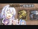【MHWIB】上位防具で金銀夫妻と遊ぼう!【VOICEROID多人数】