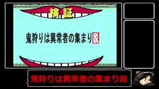【鬼滅の刃】鬼殺隊 異常者の集まり説