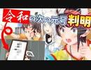 【アニメ】女子高生、内閣官房長官になる。