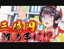 【アニメ】アイドルが3億円を手にするとこうなる
