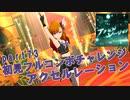 【ミリシタ実況】失敗したら10連ガシャ!初見フルコンボチャレンジ! part73【アクセルレーション】