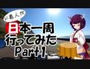 ド素人が日本一周行ってみた Part1