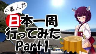 ド素人が日本一周行ってみた Part1【新潟→