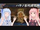 【BotW】コトノハオブザワイルド Part3【VOICEROID実況】