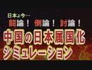 【討論】中国の日本属国化シミュレーション[桜R1/11/30]