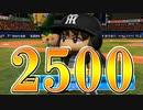 【パワプロ2017】#176 通算2500本安打達成!目指すは世界一や!【元最弱野手マイライフ・ゆっくり実況】