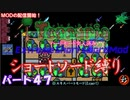[Terraria+MOD] ショートソード縛りEX パート47 [ゆっく...
